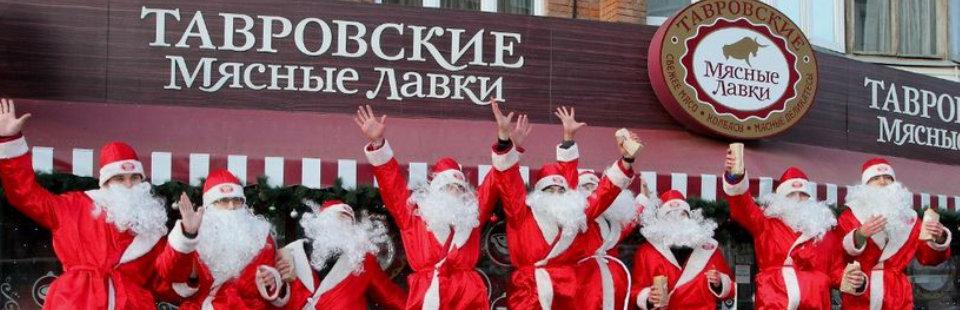 Рекламное BTL агентство «FourT» «Тавровские Мясные Лавки» Новогодний Флеш-моб