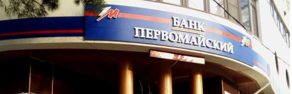 Рекламное BTL агентство «FourT» Банк «Первомайский»